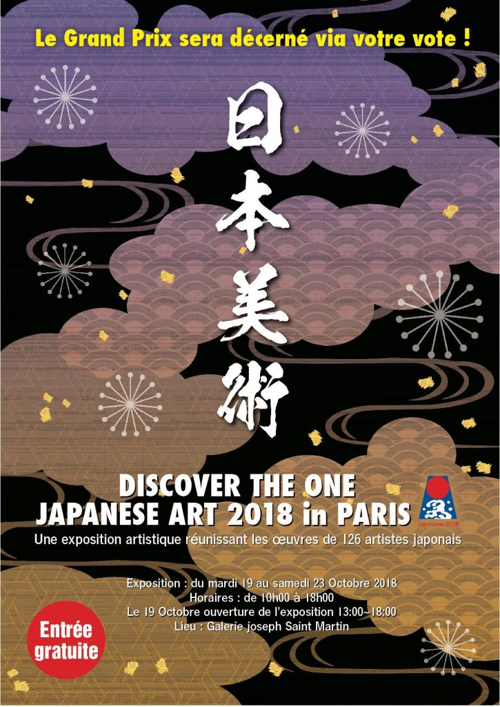 DISCOVER THE ONE JAPANESE ART 2018